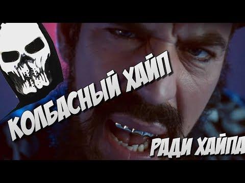Дюжев ft Мясницкий ряд – Колбасный Хайп | СМОТРЮ РАДИ ХАЙПА
