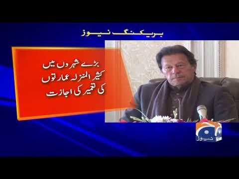 PM Imran Khan Ki Zer-e-Sadarat Wifaqi Kabina Ka Ijlas