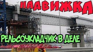 Крымский мост(16.12.2018) Ж/Д надвижки вблизи Протока-что нового? Рельсоукладчик в работе!