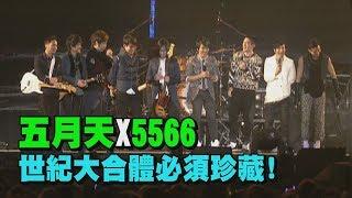 【太嗨了】五月天×5566 世紀演唱會其實很綜藝?