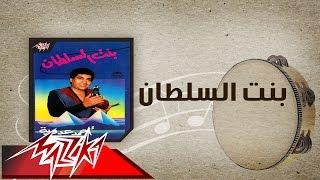 تحميل اغاني Bent El Sultan - Ahmed Adaweyah بنت السلطان - احمد عدويه MP3