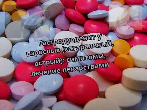 Гастродуоденит у взрослых (катаральный, острый): симптомы, лечение лекарствами
