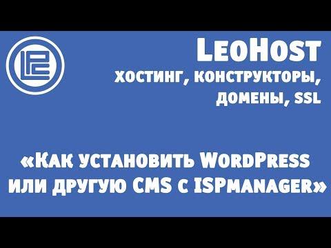 Как установить WordPress или другую CMS с ISPmanager