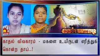 காதல் விவகாரம் - மகளை உயிருடன் எரித்துக் கொன்ற தாய்..!  Epi 80   Kannadi   Kalaignar TV