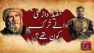 Safaid darhi wala turk kon tha ? | IM Tv