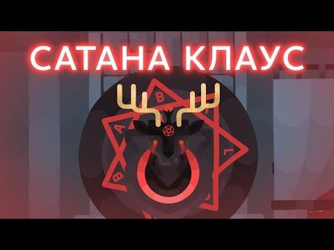 ИГРЫ РАЗУМА. Сатана Клаус видео