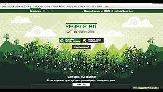 Видеообзор проекта People Bit Сайт платит!