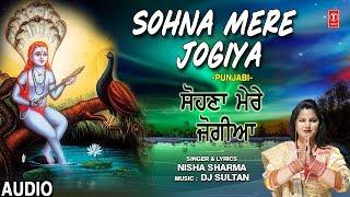 Sohna Mere Jogiya I NISHA SHARMA I Punjabi Balaknath