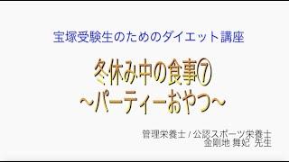 宝塚受験生のダイエット講座〜冬休み中の食事⑦パーティーおやつ〜のサムネイル画像