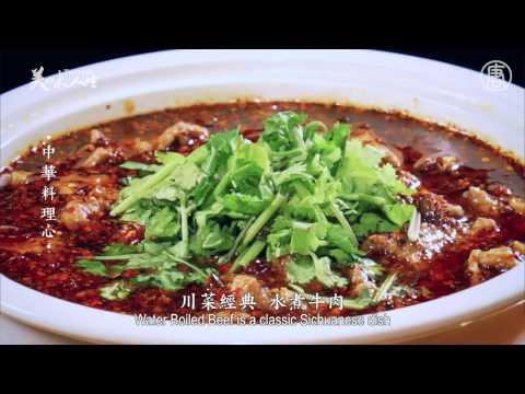 跟著大廚學做菜 |  水煮牛肉 |  川菜金獎大廚蔣永毅