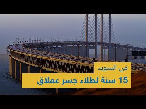 في السويد 15 سنة لطلاء جسر عملاق