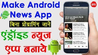 Make an Android News App in Just 30 Minutes - एंड्रॉइड न्यूज़ एप्प बनाना सीखे  IMAGES, GIF, ANIMATED GIF, WALLPAPER, STICKER FOR WHATSAPP & FACEBOOK
