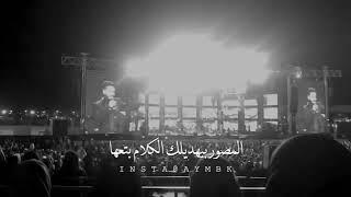 تامر حسني مايحرمنيش منك حفله جده tamer hosny live 2019 تحميل MP3