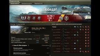 Объект 430У - Идеальный танк.