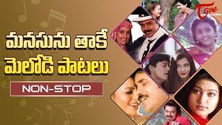 మనసును తాకే మెలోడీ పాటలు   Heart Touching Melody Songs Telugu   Non-Stop Collections