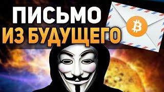 Биткоин Шокирующие Факты! Письмо Человека из Будущего! #bitcoinify