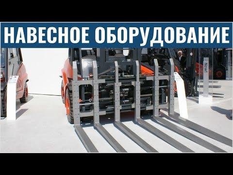 Работа погрузчика KALMAR с навесным устройством. Навесное оборудование погрузчика для двух поддонов
