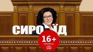 ОКСАНА СИРОЇД | 16+