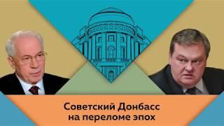 Н.Азаров рассказал о годах работы в Донбассе