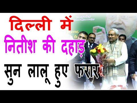 दिल्ली में नितीश कुमार ने दहाड़ा JDU कार्यकर्त्ता सम्मेलन