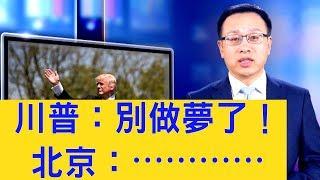 川普警告別做夢了,北京反制無力【新聞看點】(2019/05/13)