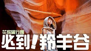 【人生必到之仙境】羚羊谷!史上最貴的照片就是來自這! hana's travel vlog