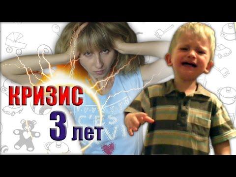 Кризис 3 лет у ребенка: основные признаки, когда начинается, как долго длится и как пережить