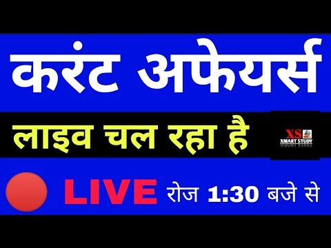 CURRENT AFFAIRS 2019   🔴 #LIVE CLASS FOR RRB NTPC,LEVEL -01, SSC,GD,POLICE