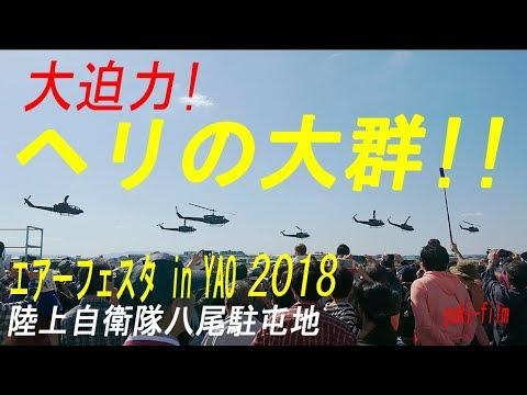 ヘリコプターの大群!? エアーフェスタ in YAO 2018。 陸上自衛隊八尾駐屯地。八尾空港.