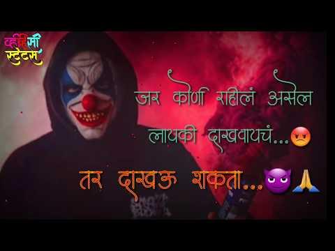 भाईगिरी // boys attitude // New Marathi status, whatsapp