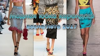 Модные юбки-карандаш - весна/лето 2017