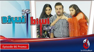 Comedy Drama | Biwi Se Biwi Tak I Aadi Adeel & Sana Askari I Episode 66 Promo | Aaj Entertainment