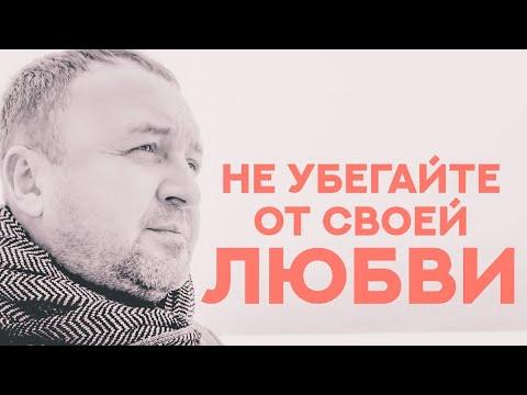 НЕ УБЕГАЙТЕ ОТ СВОЕЙ ЛЮБВИ / АЛЕКСАНДР ВЕСТОВ