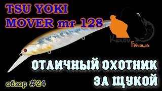 Воблеры тсуёки мовер 128 сп
