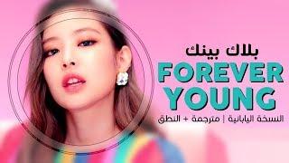 BLACKPINK - Forever Young (JPN) / Arabic sub | أغنية بلاك بينك بالنسخة اليابانية / مترجمة + النطق