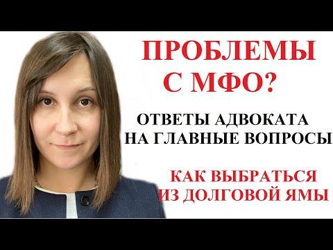 ОТВЕТЫ НА ГЛАВНЫЕ ВОПРОСЫ ДОЛЖНИКОВ МФО 2021 - адвокат Москаленко А. В.