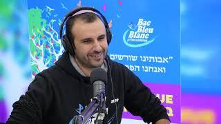 ADO#87 - L'expérience israélienne en bleu et blanc