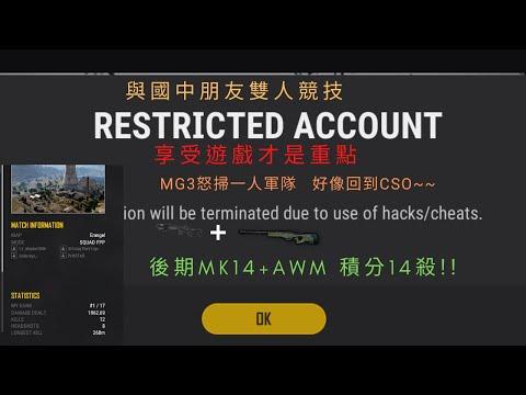 NWF_ChunWei-_-  與朋友雙排競技14殺   MG3拿到一人軍隊 身法左紐又扭~