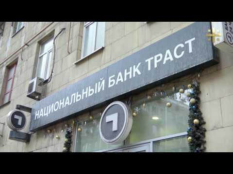 """Реальное время: Банк """"ТРАСТ"""" - развод на деньги"""