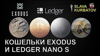 ОБЗОР КОШЕЛЬКОВ EXODUS И LEDGER NANO S