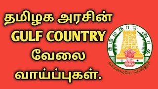 Foreign Job Opportunities In Tamil || Kuwait Tamil