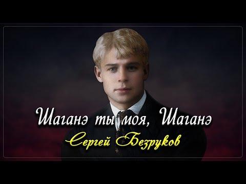 Шаганэ ты моя, Шаганэ - Сергей Есенин