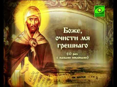 МОЛИТВА ЕФРЕМА СИРИНА ВЕЛИКИЙ ПОСТ