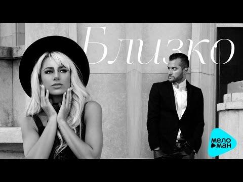 Natalia Gordienko feat Irakli - Близко (Official Audio)