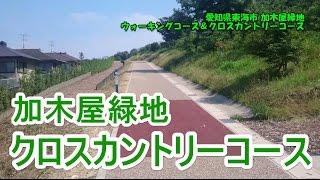 穴場スポット!愛知県東海市の加木屋緑地のクロスカントリーコース