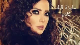 تحميل اغاني مجانا عايزة قلك كلام _ أمل عرفة   Amal Arafa