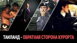 ТАИЛАНД - ОБРАТНАЯ СТОРОНА КУРОРТА - ПОЛНАЯ ВЕРСИЯ