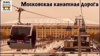 Новинка! Московская канатная дорога | New! Moscow cableway