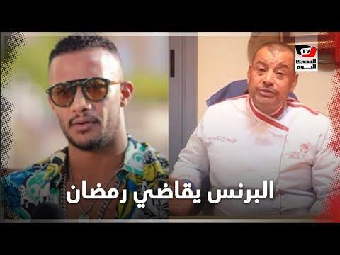 ناصر البرنس يلاحق محمد ورمضان مجددا: مسلسل البرنس قصة حياتي