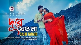 Dure Jeo Na | দূরে যেও না | Sajib Tanvir | Bangla New Song 2018 | Official Video